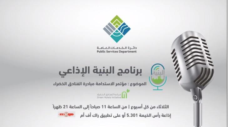 لقااء خاص مع معالي الدكتور ثاني بن أحمد الزيودي وزير التغيير المناخي و البيئة
