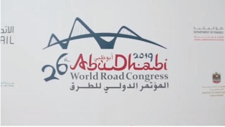 مشاركة دائرة الخدمات العامة في المؤتمر الدولي للطرق